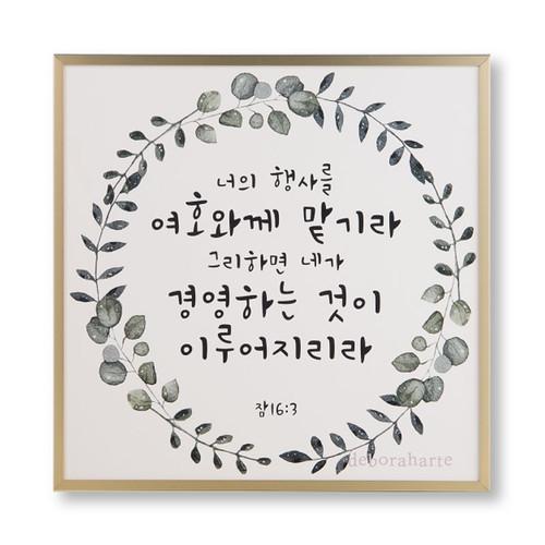 고급메탈말씀액자 [경영]