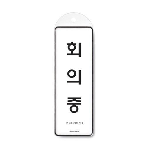 9146 - 회의중 시스템 문패 사인 표지판