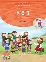 2019년 1학기 새소식공과 PPT설교-비유2