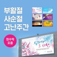 사순절/고난주간/부활절 절기현수막