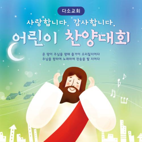 교회(찬양대회)현수막-102 ( 150 x 150 )