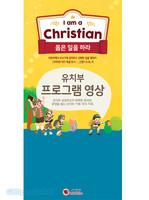 2019 여름성경학교 유치부 프로그램 USB : I am a Christian 옳은 일을 하라
