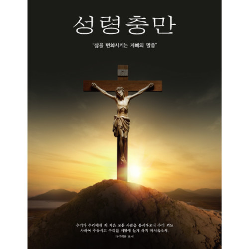교회현수막-107( 140 x 180 )