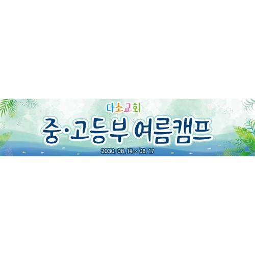 여름성경학교현수막-204 ( 400 x 90 )