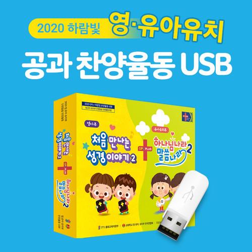 2020 하람빛 영유아유치 공과 단원말씀 찬양율동 (USB/PC전용)