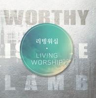 리빙워십 - Living Worship (CD)