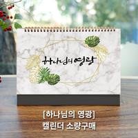 [일반구매] 2021 말씀 탁상달력 - 하나님의 영광