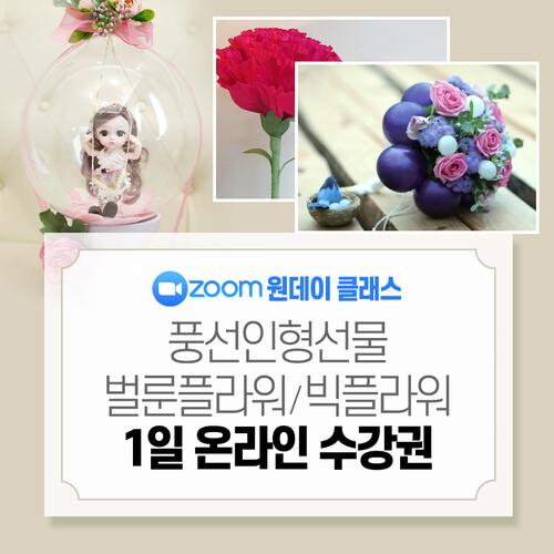벌룬플라워 선물만들기 원데이 클래스 온라인 수강권(ZOOM수업)