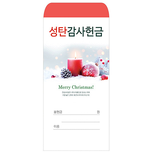 성탄 감사헌금 봉투 - 성탄2020-1 (1속 100매)