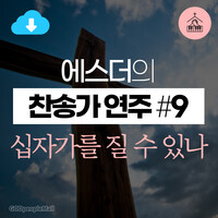 에스더의 묵상기도 찬송가 연주 09. 십자가를 질 수 있나 / 이메일 발송(파일)