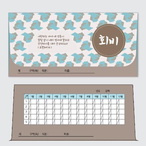 new 연간 헌금봉투 (JM-2104회비헌금) (1속20매) 교회용품