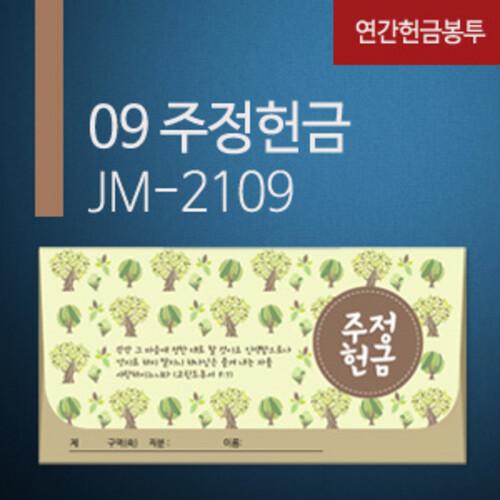 new 연간 헌금봉투 (JM-2109주정헌금) (1속20매) 교회용품