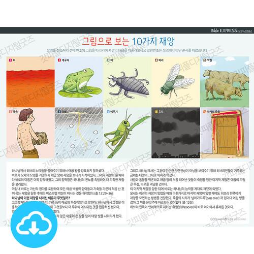 성경 인포그래픽 32 그림으로 보는 10가지 재앙 by 규장굿즈 / 이메일발송(파일)