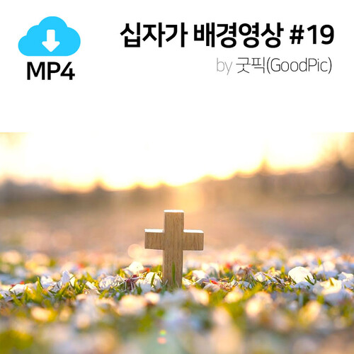 십자가 배경영상 19 by 굿픽 / 이메일발송(파일)
