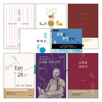 교회론 연구와 설교 관련 2020~2021년 출간(개정)도서 세트(전7권)