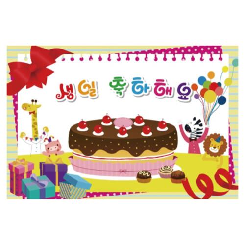 대형 배경 현수막 - 생일 118