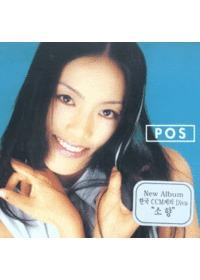 소향 - 포스 POS (CD)