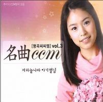 명곡(名曲) CCM 3집 - 저하늘나라 아기별님(2CD)