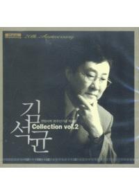 김석균 Collection 2 - 찬양사역 20주년기념 작곡집 (CD)