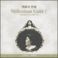 위로의 찬송 Millenium Gold 1 (CD)