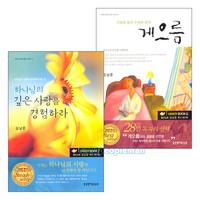 김남준 목사 핸디북 세트 : 게으름 / 하나님의 깊은 사랑을 경험하라 - 전2권