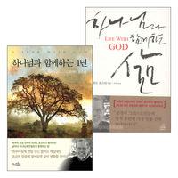 하나님과 함께하는 1년 하나님과 함께하는 삶 세트 (전2권)