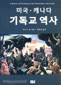 미국 캐나다 기독교 역사