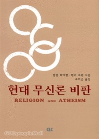 현대 무신론 비판