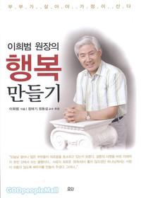 [개정판]이희범 원장의 행복 만들기
