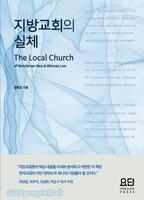 지방교회의 실체