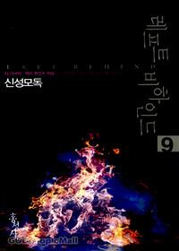 레프트 비하인드 9 - 신성모독