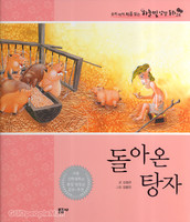 돌아온 탕자 - 하늘빛 성경 동화 24★(신약)