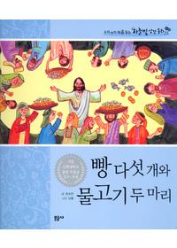 빵 다섯 개와 물고기 두 마리 - 하늘빛 성경 동화 25★(신약)