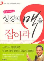 성경의 맥을 잡아라 (2007 갓피플 선정 올해의 신앙도서)