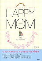 HAPPY MOM (해피 맘)