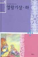 재미있는우리말 - 08.열왕기상하(낱권)