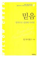 [개정판] 믿음 - 영적으로 성장해 가려면