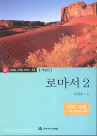 [개정판] 로마서 2 - 옥한흠 다락방 시리즈 14