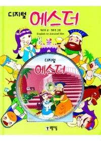디지털 에스더 (CD-ROM포함)