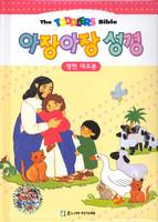 [개정판]아장아장 성경 (영한대조본)