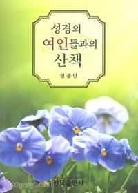 성경의 여인들과의 산책