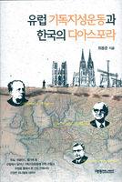 유럽 기독지성운동과 한국의 디아스포라
