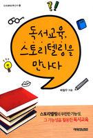 독서교육, 스토리텔링을 만나다