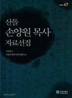 산돌 손양원 목사 자료선집