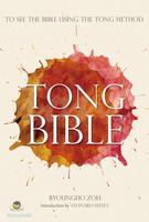 성경통독 (영문판) : Tong Bible