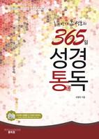365일 성경통독