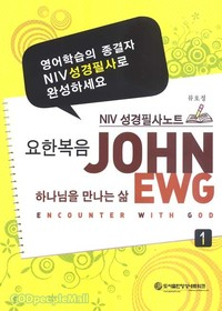 NIV 성경필사노트 1 - 요한복음