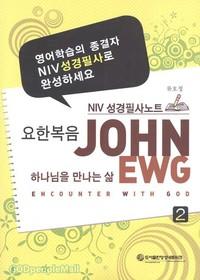 NIV 성경필사노트 2 - 요한복음