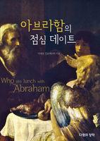 아브라함의 점심 데이트