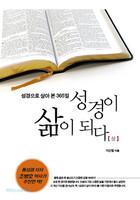 성경이 삶이 되다 (상)